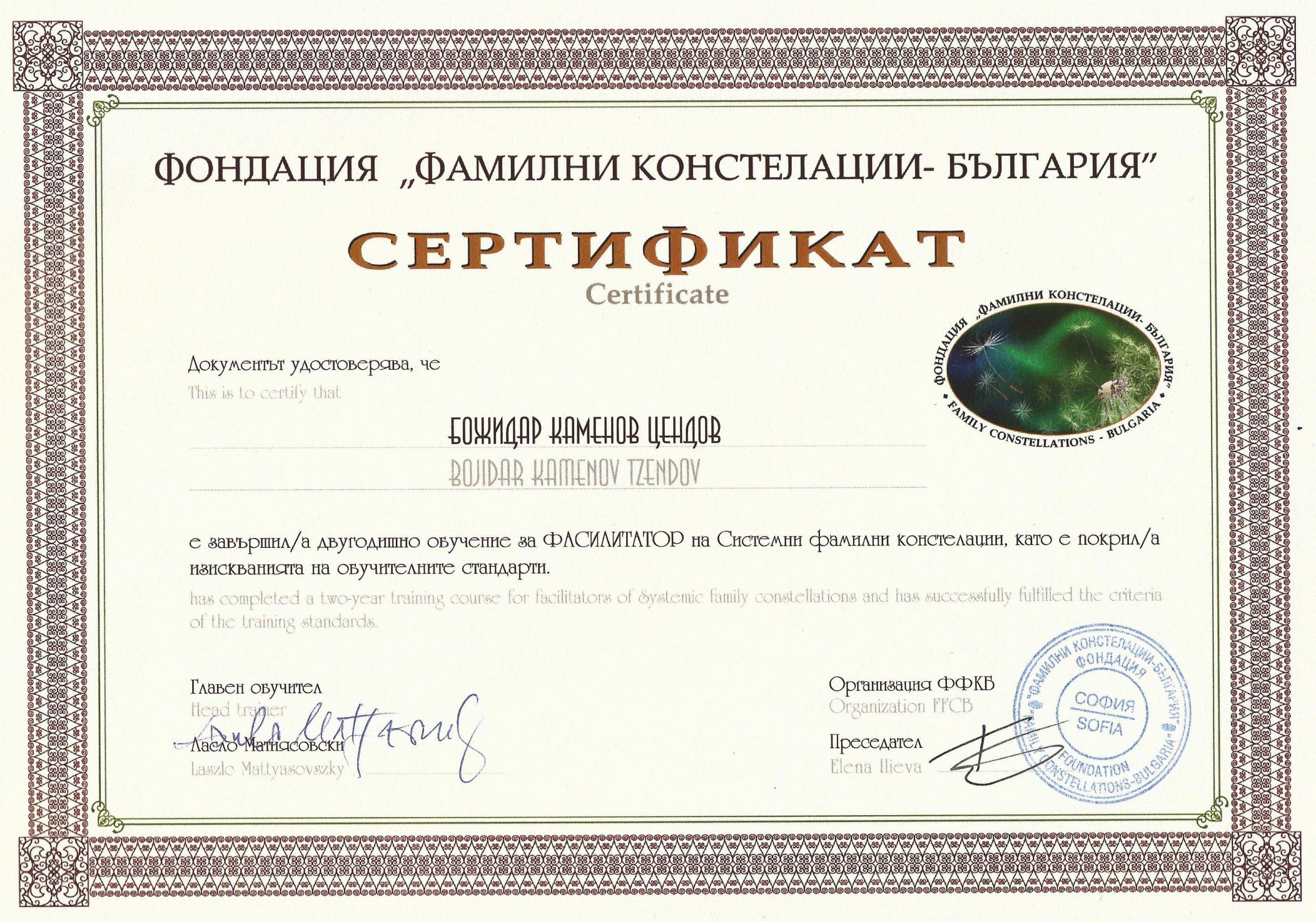 Сертификат Фамилни Констелации