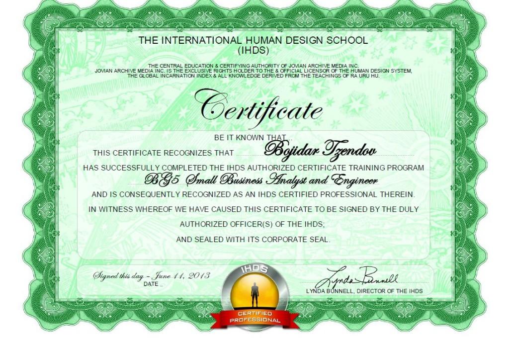 Хюман Дизайн Сертификат