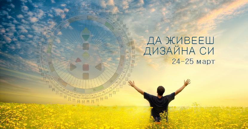"""Хюман Дизайн семинар """"Да живееш Дизайна си"""" - 24-25 март"""