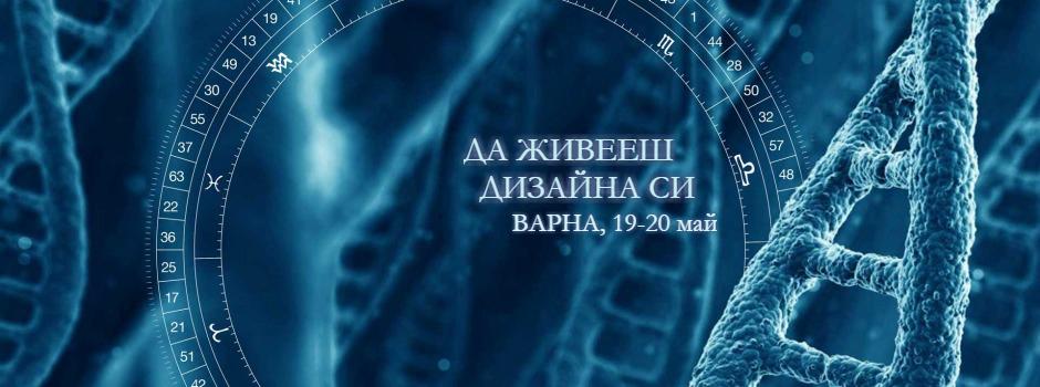 """Хюман Дизайн семинар """"Да живееш Дизайна си"""", ВАРНА, 19-20 май"""