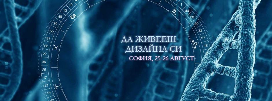 "Хюман Дизайн семинар ""Да живееш Дизайна си"", 25-26 август"