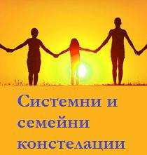 Системни и семейни констелации