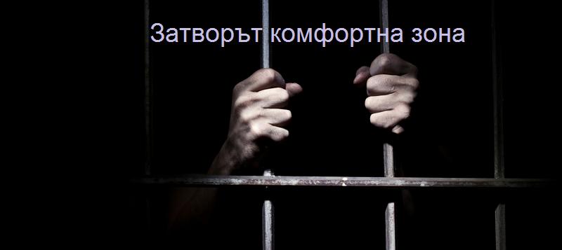 Затворът комфортна зона