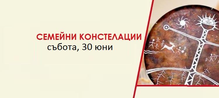 Семейни констелации с Божидар Цендов, 30 юни, събота