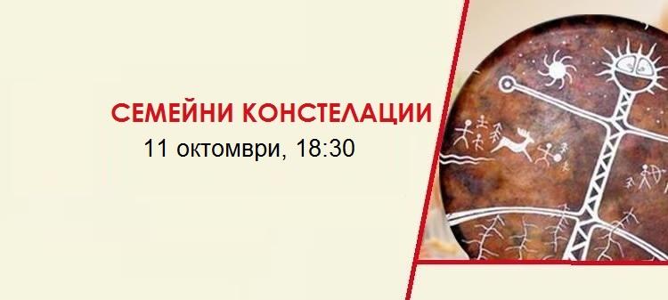 Семейни констелации с Божидар Цендов, 11 октомври, 18:30