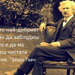 10 стряскащи фрази на майстора на словото Марк Твен
