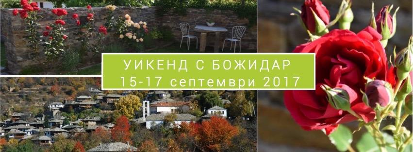 Уикенд Семейни констелации с Божидар Цендов, 15-17 септември