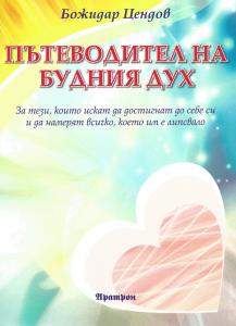 Пътеводител на будния дух - Божидар Цендов