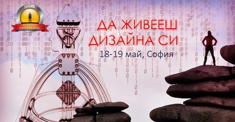 """Хюман Дизайн семинар """"Да живееш Дизайна си"""", 18-19 май, София"""