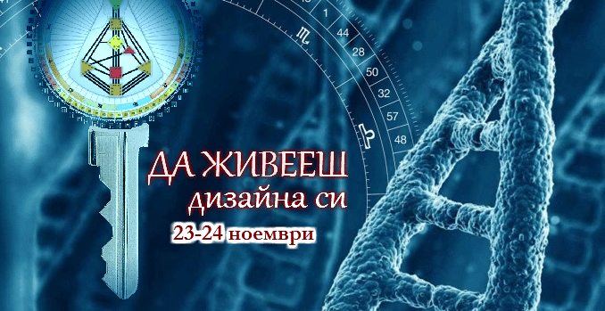 """Хюман Дизайн семинар """"Да живееш Дизайна си"""", 23-24 ноември, София"""