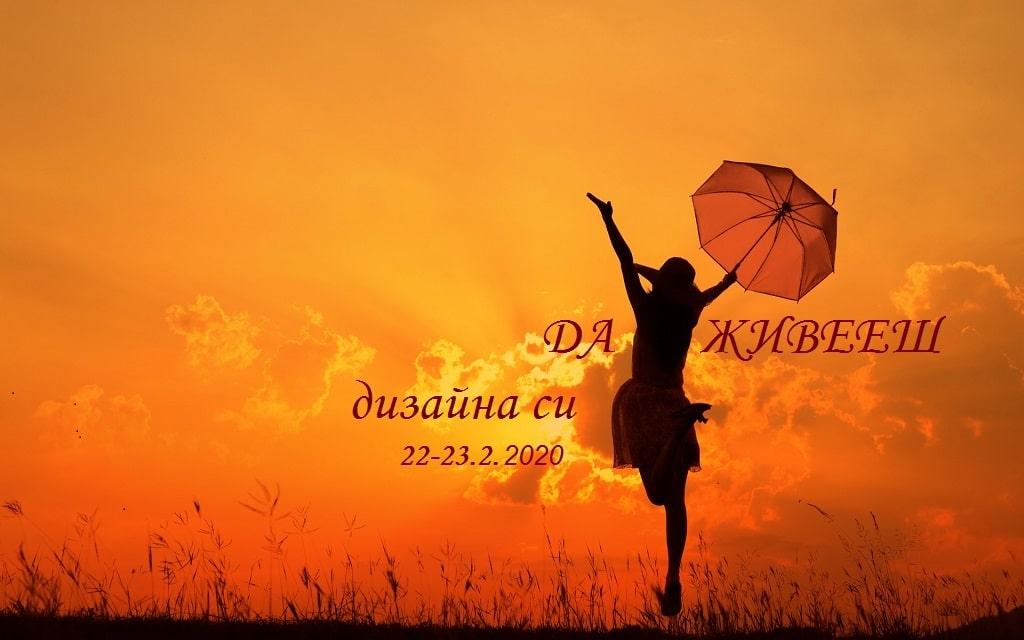 """Хюман Дизайн семинар """"Да живееш Дизайна си"""", 22-23 февруари, София"""